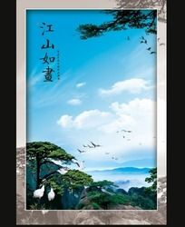 江山如画装饰画