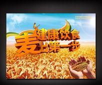 麦田背景健康饮食海报