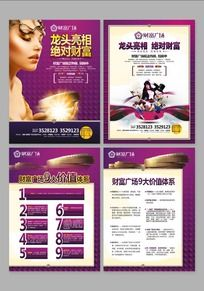 紫色高贵房地产宣传海报设计