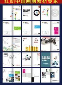 印刷宣传画册设计