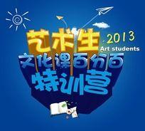 艺术生文化课特训营字体设计