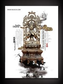 中國風佛文化海報之銅雕佛像
