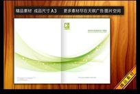 绿色动感线条风格画册封面设计