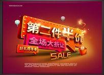 第二件半价商场促销活动海报