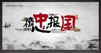 精忠报国中国风素材