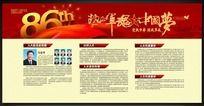中国梦热血军魂八一建军节展板