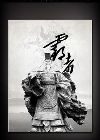 帝王雕塑中国风文化海报