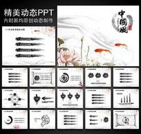 中国风动态PPT年年有余版