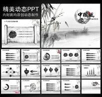 中国风水墨山水动态PPT