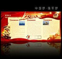 中国梦强军梦