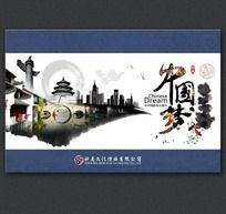 中国梦水墨宣传展板