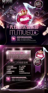 中国移动咪咕宣传海报