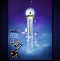 10款 七夕情人节宣传海报设计PSD下载