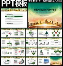 房地产动态PPT幻灯片背景图片