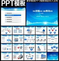 蓝色科技PPT幻灯片模板