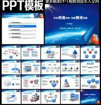 蓝色商务PPT