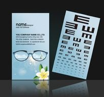 视力表眼镜店名片