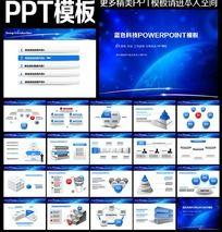 网络通讯PPT背景图片下载