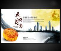 9款 中国传统节日海报设计PSD下载