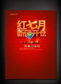 红七月新团开仓促销海报