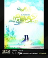 浪漫七夕中国情人节海报模板