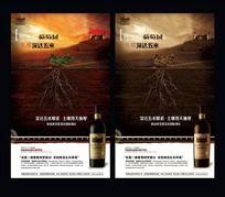 葡萄酒宣传海报