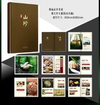 山珍菌类菜谱