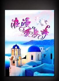 浪漫爱琴海海报