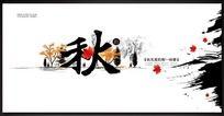 中国风秋季吊旗