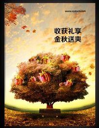 金秋送爽促销海报