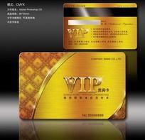至尊黄金VIP会员卡