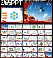 中国梦动态学习ppt