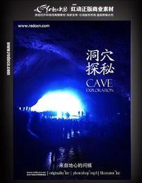 洞穴探秘旅游海报