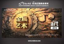 金属艺术文化海报