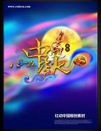 梦幻色彩中秋节海报