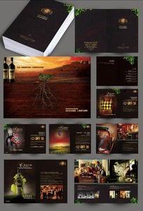 葡萄酒画册