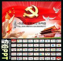 党建政府机关工作报告中国梦PPT