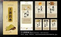 上善若水中国传统文化马年挂历