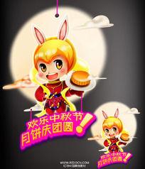 中秋节兔子卡通形象吊牌