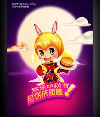 中秋月兔促销海报设计