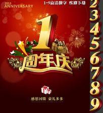 周年庆海报设计
