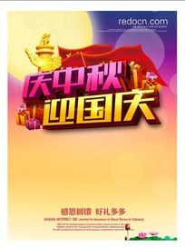 庆中秋迎国庆宣传海报PSD分层素材
