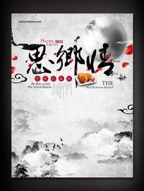 思乡情中秋海报设计