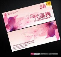 创意粉色花朵时尚优惠券设计
