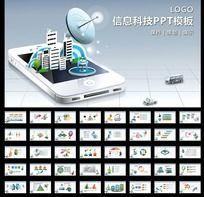 手机信息通讯PPT设计模板下载 ppt