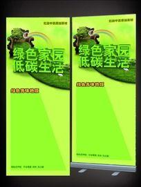 正版绿色家装展架
