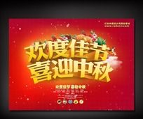 欢度佳节喜迎中秋海报