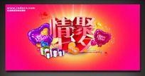 情聚七夕节日促销海报