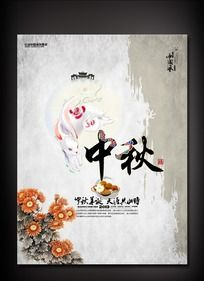 水墨风格中秋海报设计