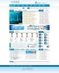 医院网站首页效果图PSD